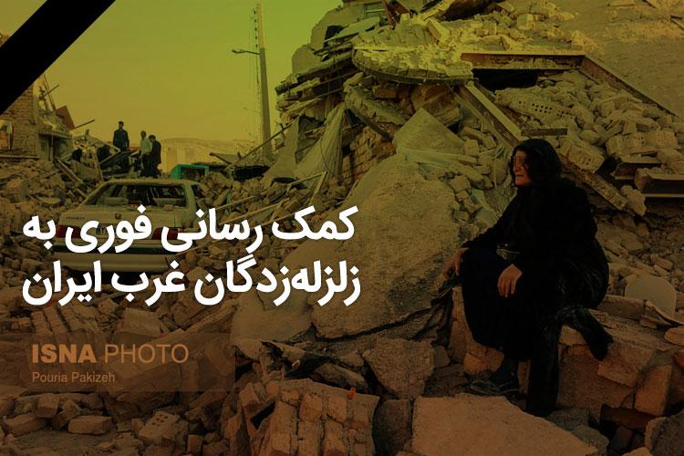حمایت استارتاپهای ایرانی از زلزله زدگان کرمانشاه
