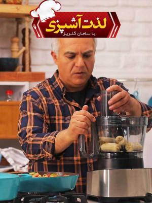 دانلود قسمت هشتم برنامه لذت آشپزی