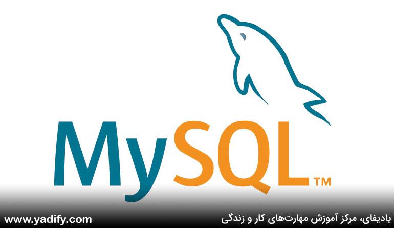 MySQL چیست؟ همه چیز دربارهی MySQL و کاربرد آن