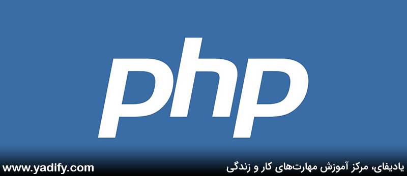 PHP چیست؟ همه چیز دربارهی PHP و کاربرد آن