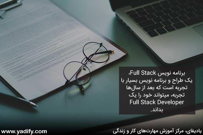 Full Stack چیست و به چه کسی برنامه نویس فول استک میگویند؟