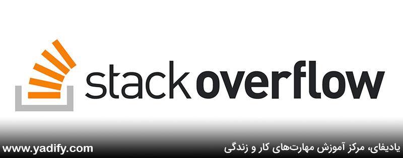 Stack Overflow چیست؟ همه چیز دربارهی استک اورفلو
