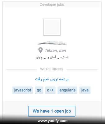 نمونه آگهی یک شرکت ایرانی برای استخدام برنامه نویس در تهران