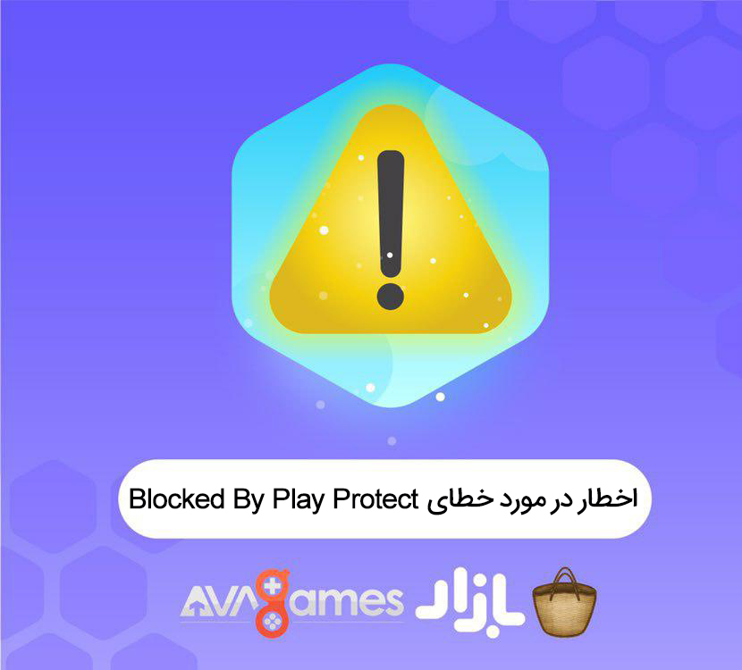خطای Blocked By Play Protect