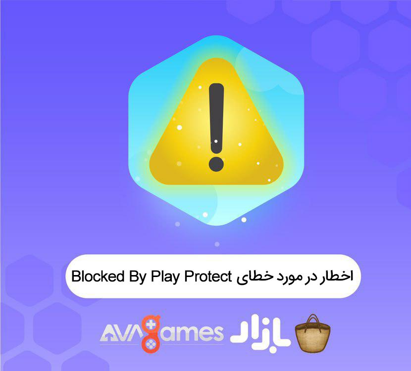 خطای Blocked By Play Protect