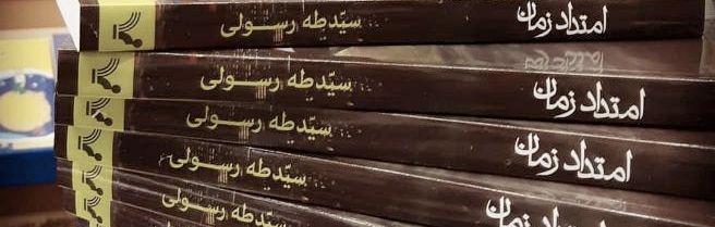 رمان «امتداد زمان» یک داستان علمی تخیلی نوجوانانه است در فضای ایران دویست سال آینده، که توسط نشر کتابسرای تندیس به چاپ رسیده