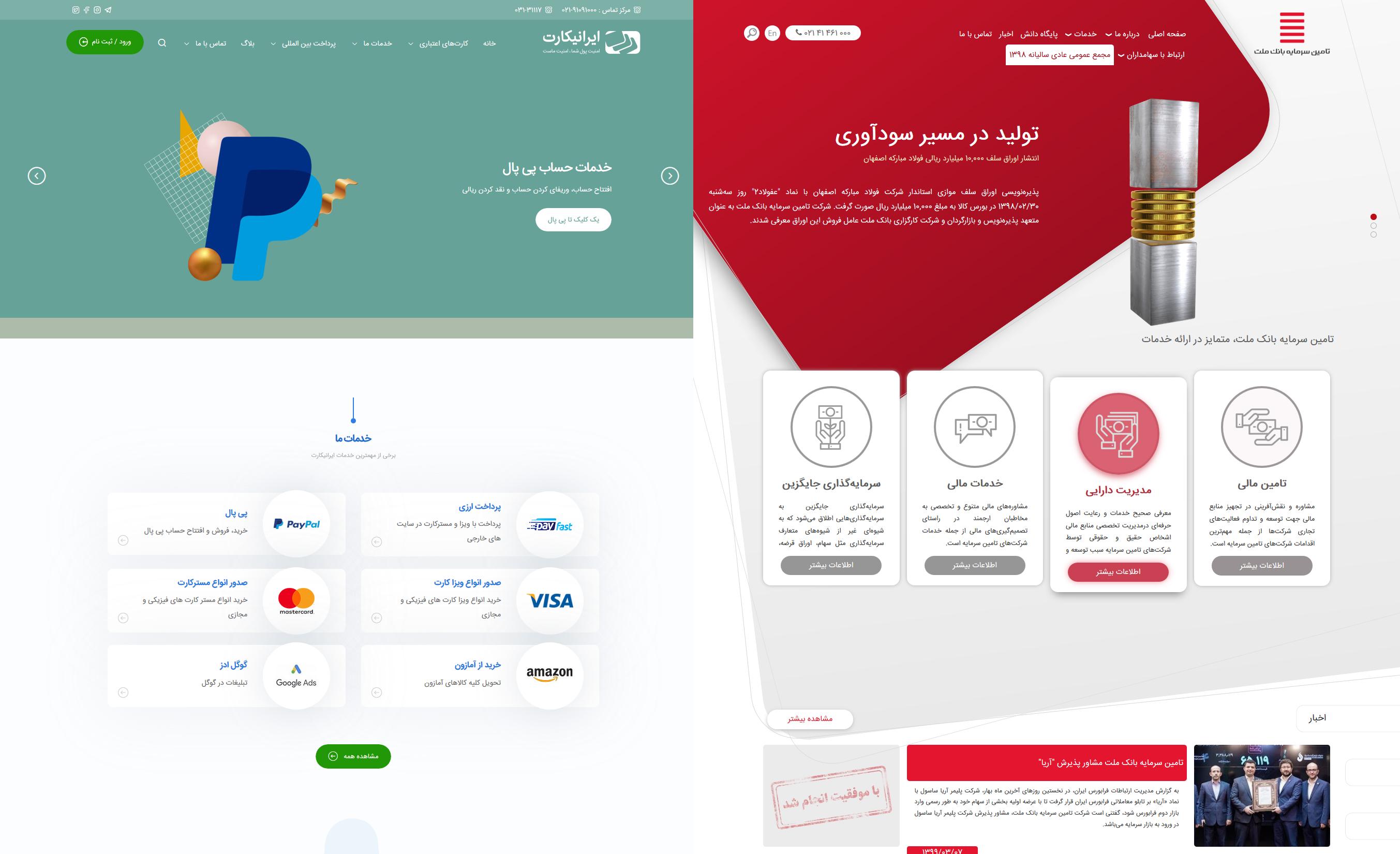 نمونه های بهتر طراحی وب ایران که حداقل اصولی اولیه گرافیک، خلاقیت و پیوند حداقلی با محتوا را رعایت کردند