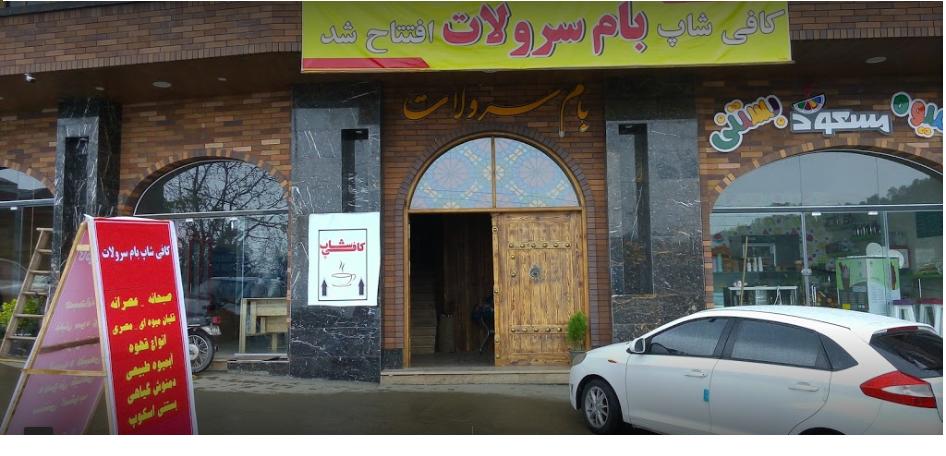 کافی شاپی زیبا و خاطره انگیز که توسط یه سرمایه گذار اصفهانی تاسیس شده و با صنایع دستی اصفهان تزئین شده