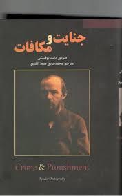 """معرفی کتاب """"جنایات و مکافات """" نوشته داستایوفسکی"""