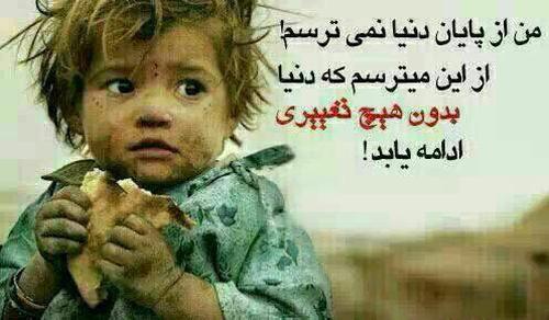 کمک به پایان فقر، کمی تغییر کنیم و کمی تغییر دهیم جهانمان را....