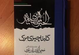 """کتاب """"گاه ناچیزی مرگ""""  .....نوشته محمد حسن علوان"""