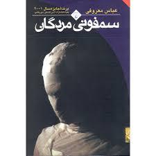 معرفی کتاب سمفونی مردگان ...نوشته عباس معروفی
