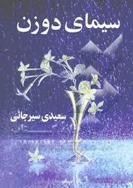 سیمای دو زن.....علیاکبر_سعیدی_سیرجانی