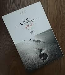 """کتاب """"بیگانه"""".....نوشته آلبر کامو"""