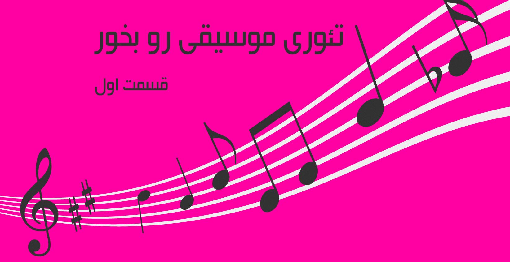 موسیقی رو بُخور-قسمت1