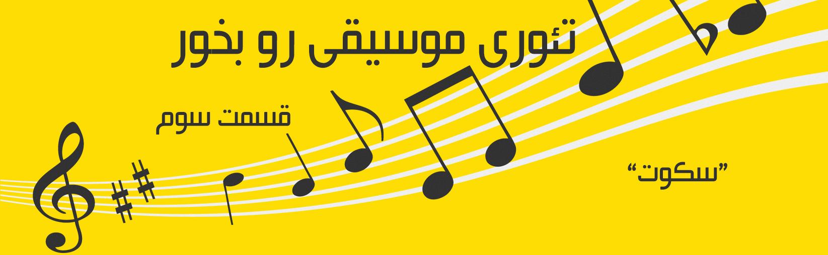 موسیقی رو بخور_قسمت3