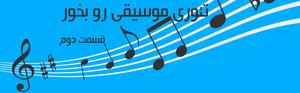 موسیقی رو بخور-قسمت2