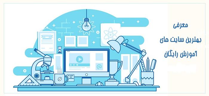 برنامهنویسی را با این 11 سایت، مجانی یاد بگیرید!!!