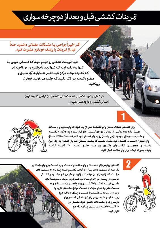 تمرینات کششی قبل و بعد از دوچرخه سواری