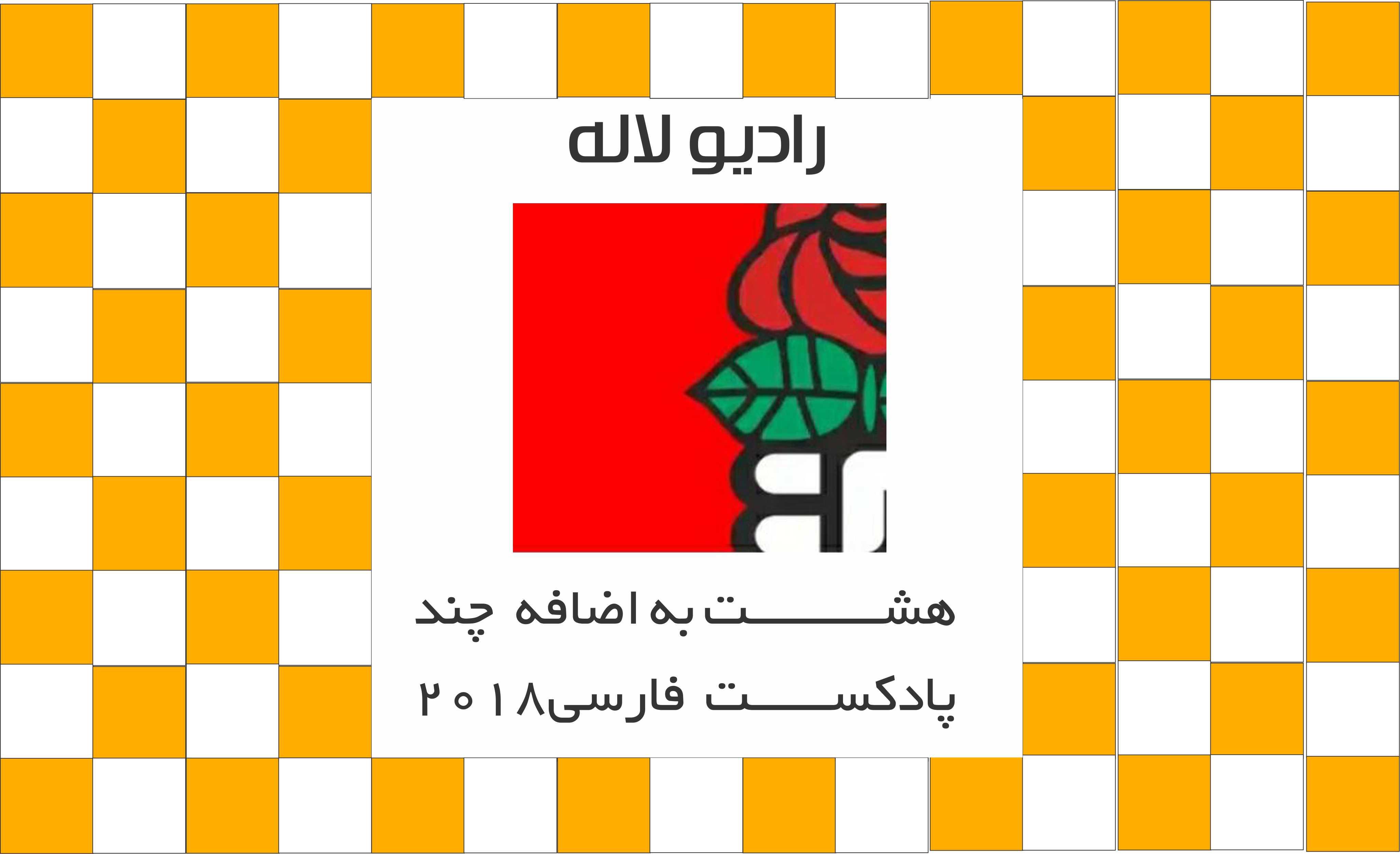 هشت به اضافه چند پادکست فارسی 2018