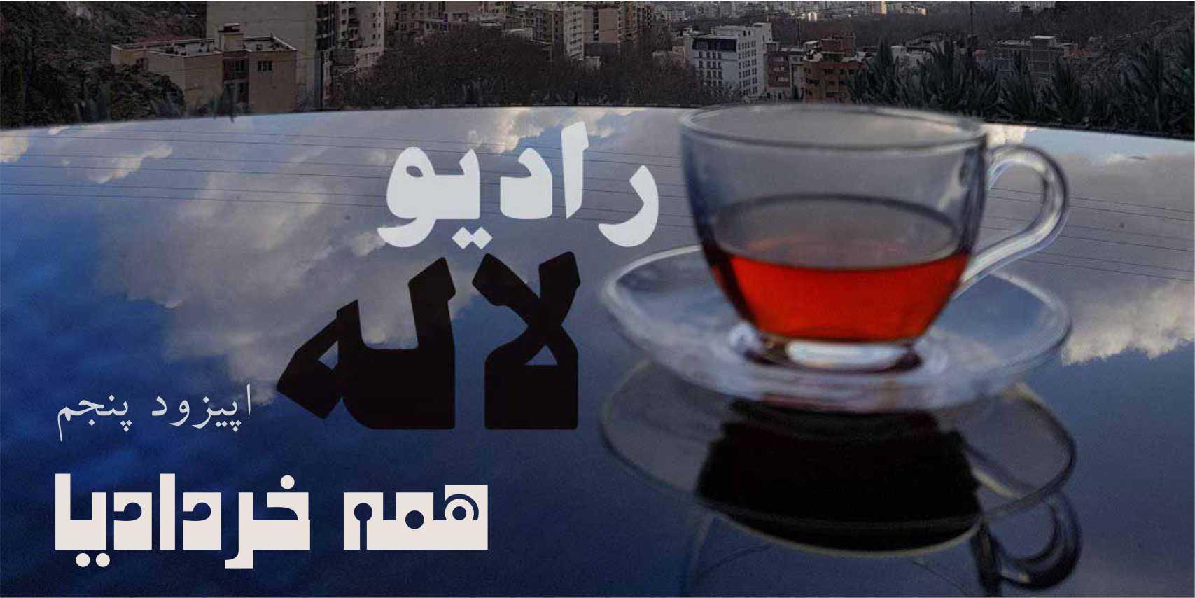 اپیزود پنجم رادیو لاله: همه خردادیا!