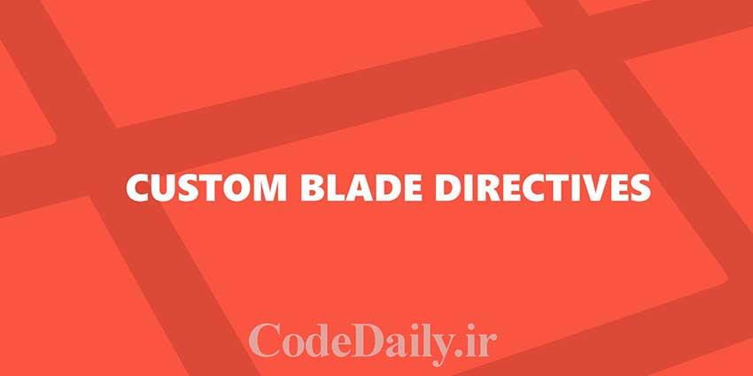 همه چیز درباره دیرکتیوهای سفارشی در Blade