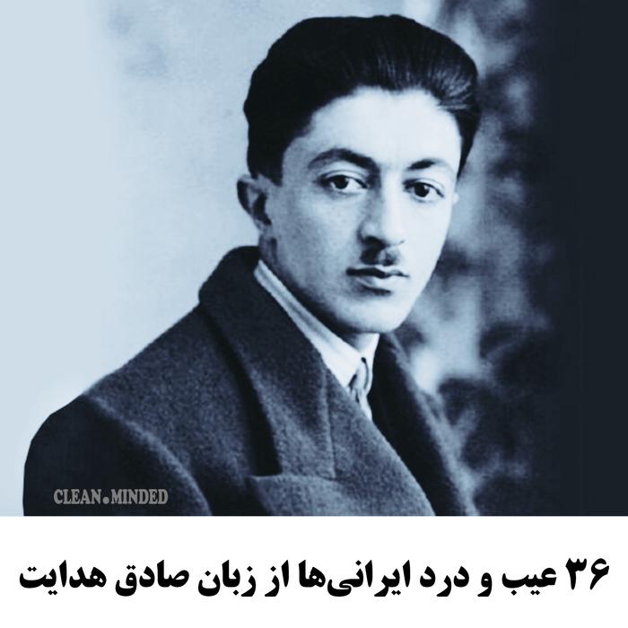 ۳۶ عیب و درد ایرانیها از زبان صادق هدایت