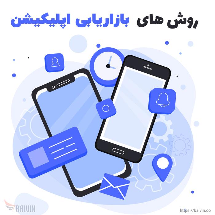 با استراتژی و روشهای بازاریابی اپلیکیشن موبایل آشنا شوید