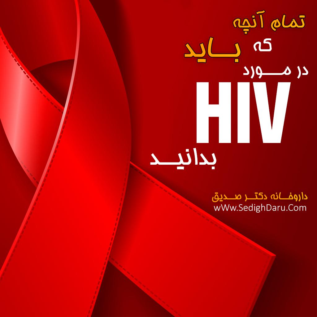 همه آنچه که باید درباره hiv بدانید !!