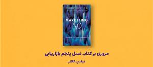 مروری بر کتاب نسل پنجم بازاریابی فیلیپ کاتلر - تکنولوژی در خدمت انسان