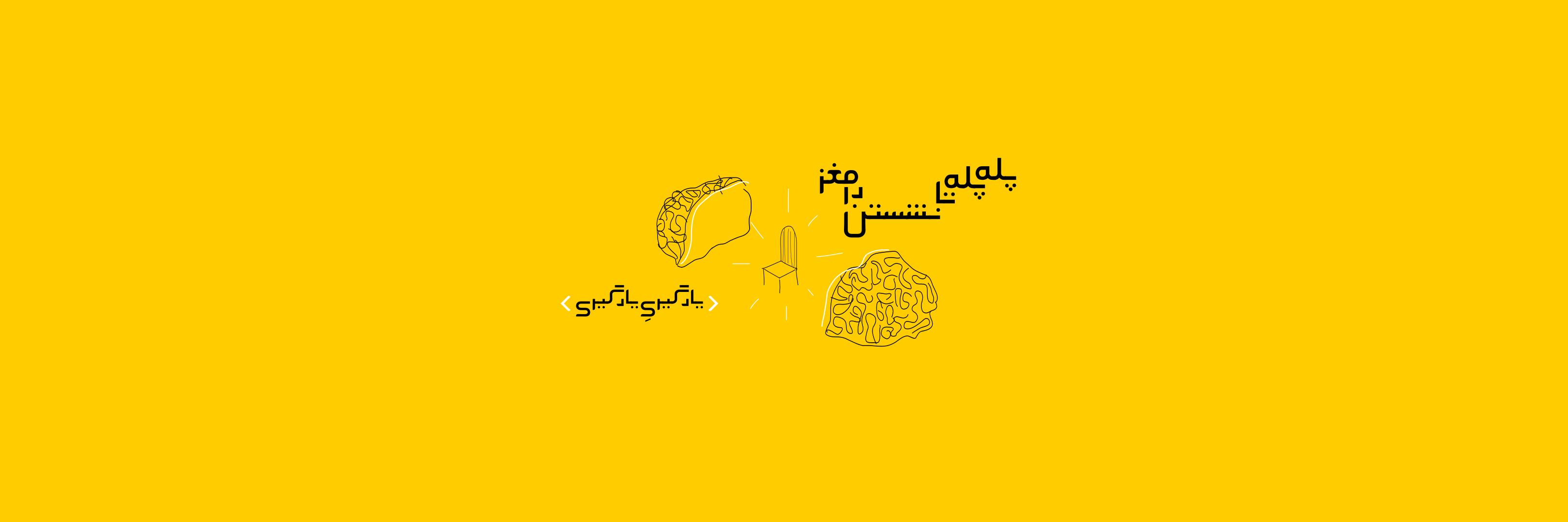 پله پله تا نشستن در مغز ( یادگیریِ یادگیری )