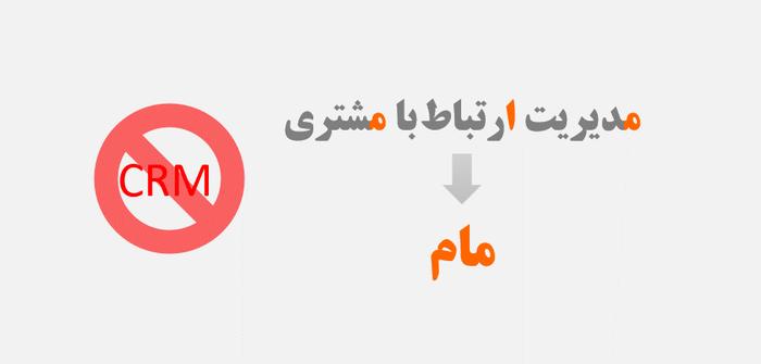 پیشنهاد «مام» به جای واژهی بیریختِ «سی آر ام» یا کوتاهشدهی مدیریت ارتباط با مشتری