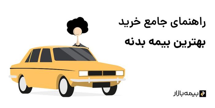 راهنمای جامع انتخاب بهترین بیمه بدنه خودرو