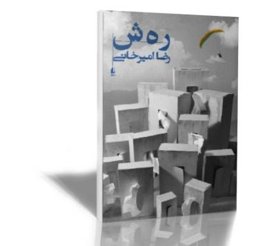 معرفی کتاب رهش جدیدترین رمان امیرخانی