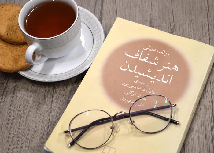 آشنایی با کتاب هنر شفاف اندیشیدن