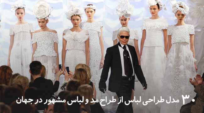 30 مدل طراحی لباس از طراح مد و لباس مشهور در جهان