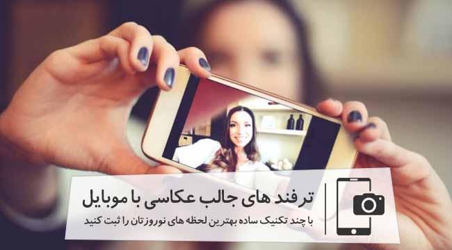 ترفند هایی که شما را به عکاس حرفه ای موبایل تبدیل میکند