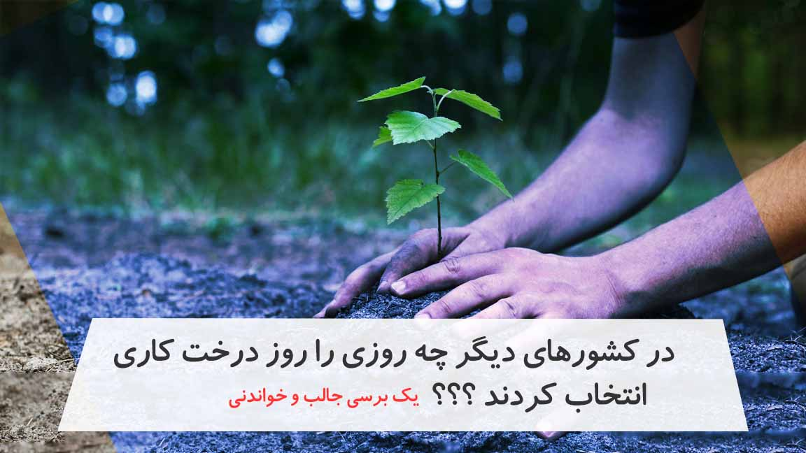 روز درختکاری در کشورهای مختلف جهان