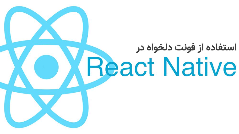 استفاده از فونت دلخواه در React Native