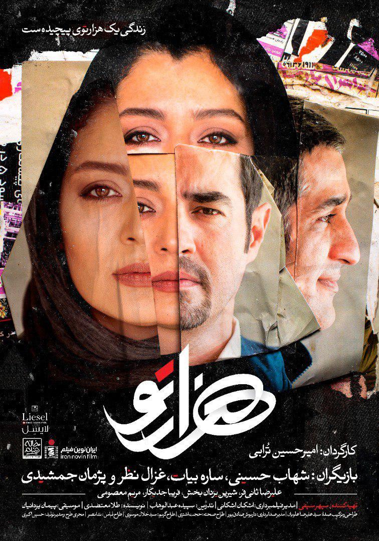هزار تو - فیلمی که سرش به تنش بزرگ بود
