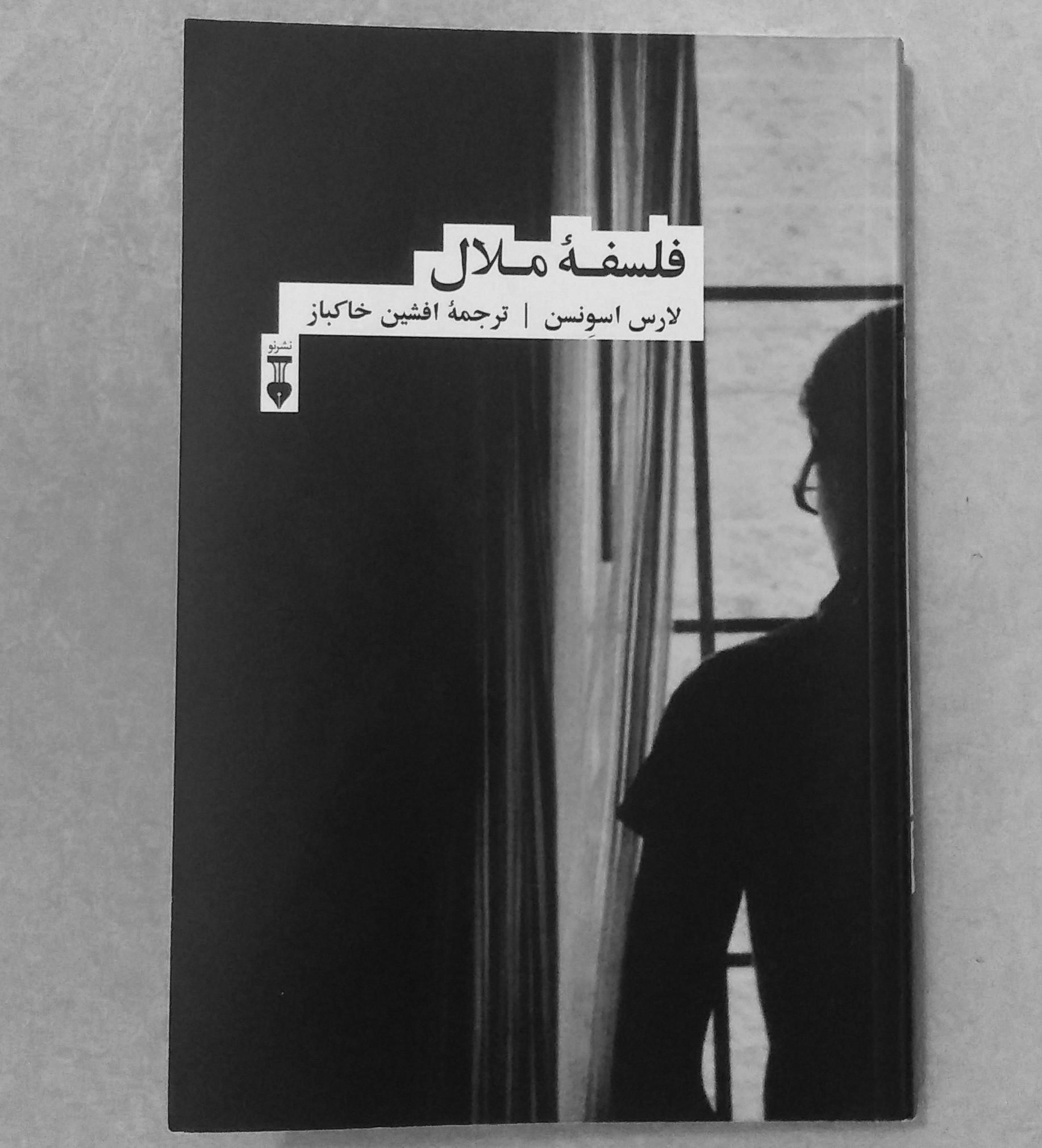 چکیده کتاب فلسفه ملال