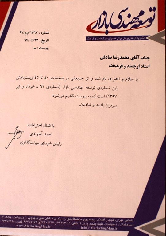 نامه تقدیر از طرف مجله توسعه مهندسی بازار برای محمدرضا صادقی معروف به رضاصاد در مورد مصاحبه با این نشریه پیرامون عکاسی صنعتی