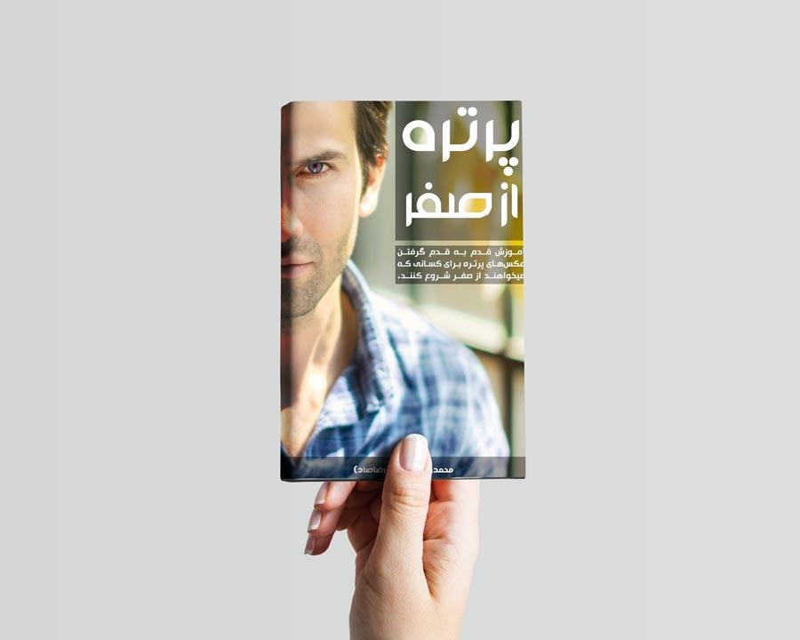 تصویر محمد یوسفیان روی جلد کتاب پرتره از صفر