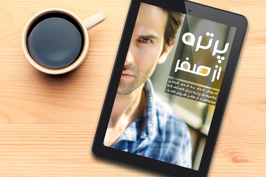 تصویر کاور کتاب پرتره از صفر | مدل : محمد یوسفیان | عکاس : رضاصاد