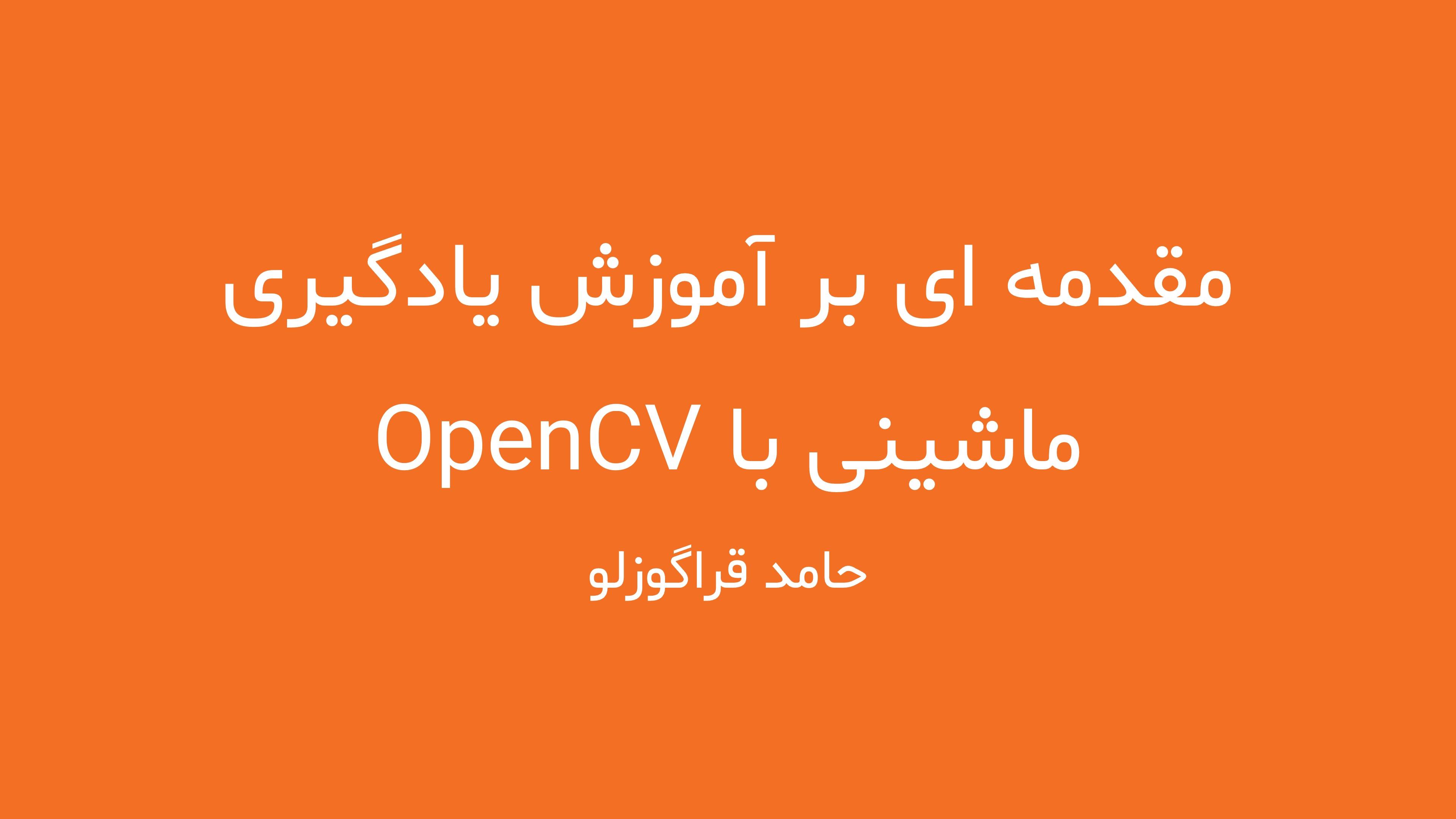 مقدمه ای بر آموزش یادگیری ماشینی با OpenCV