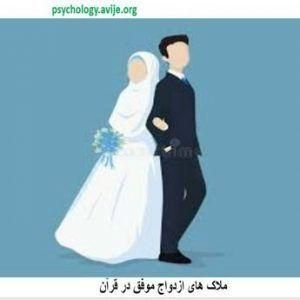 اصلی ترین ملاک های ازدواج در اسلام