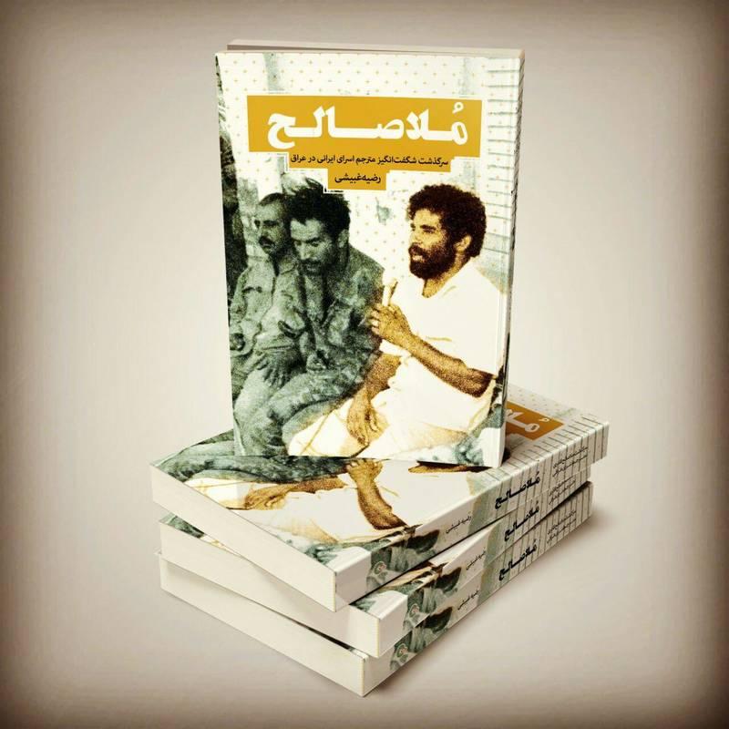 کتاب ملاصالح : مترجمی که همیشه اسیر بود/ جانباز و آزاده دفاع مقدس/ مترجم صدام،فدایی خمینی