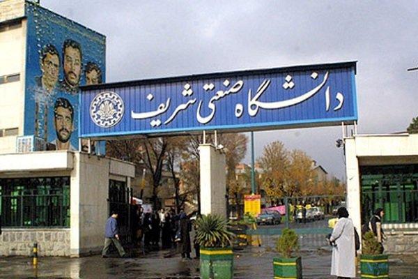 دانشگاه شریف یکی از بهترین دانشگاه های ایران اما دانشگاهی نه چندان خوب در سطح جهانی