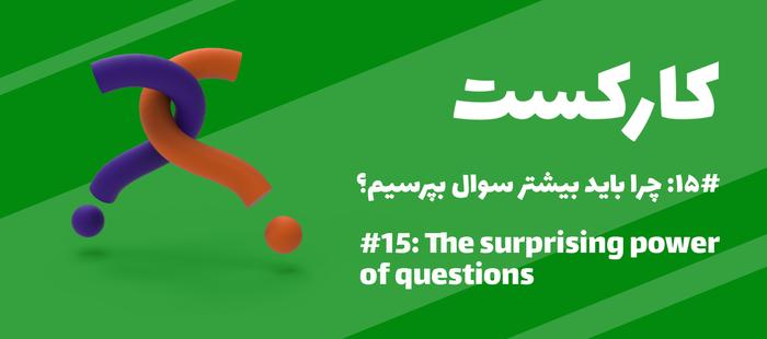 15: قدرت اعجابانگیز سوال پرسیدن!