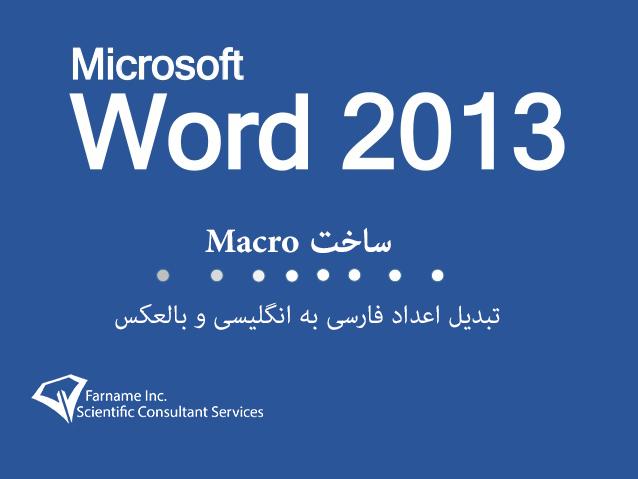 تبدیل اعداد فارسی به انگلیسی و بلعکس در Word با ماکرو (Macro) - حاوی فایل رایگان